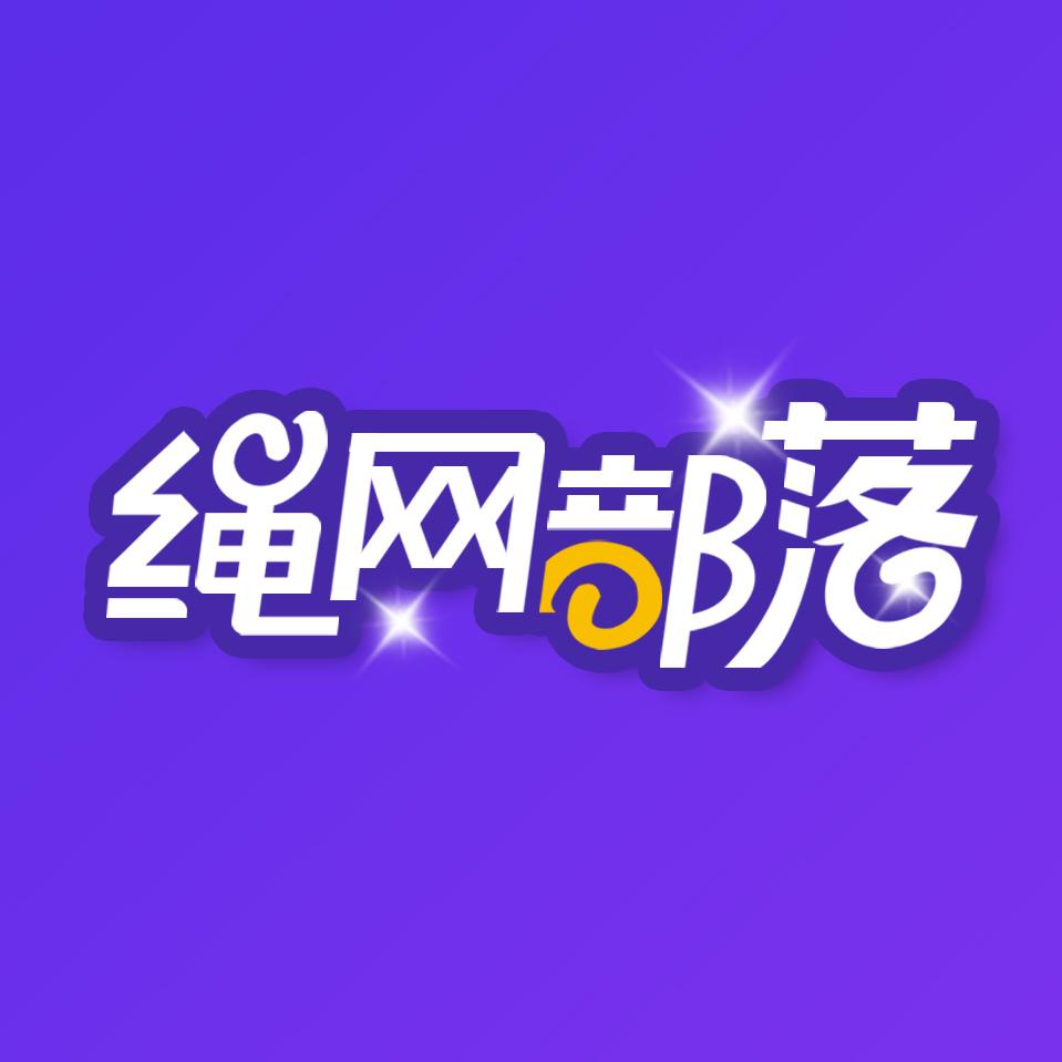 滨州绳网部落游乐设备有限公司