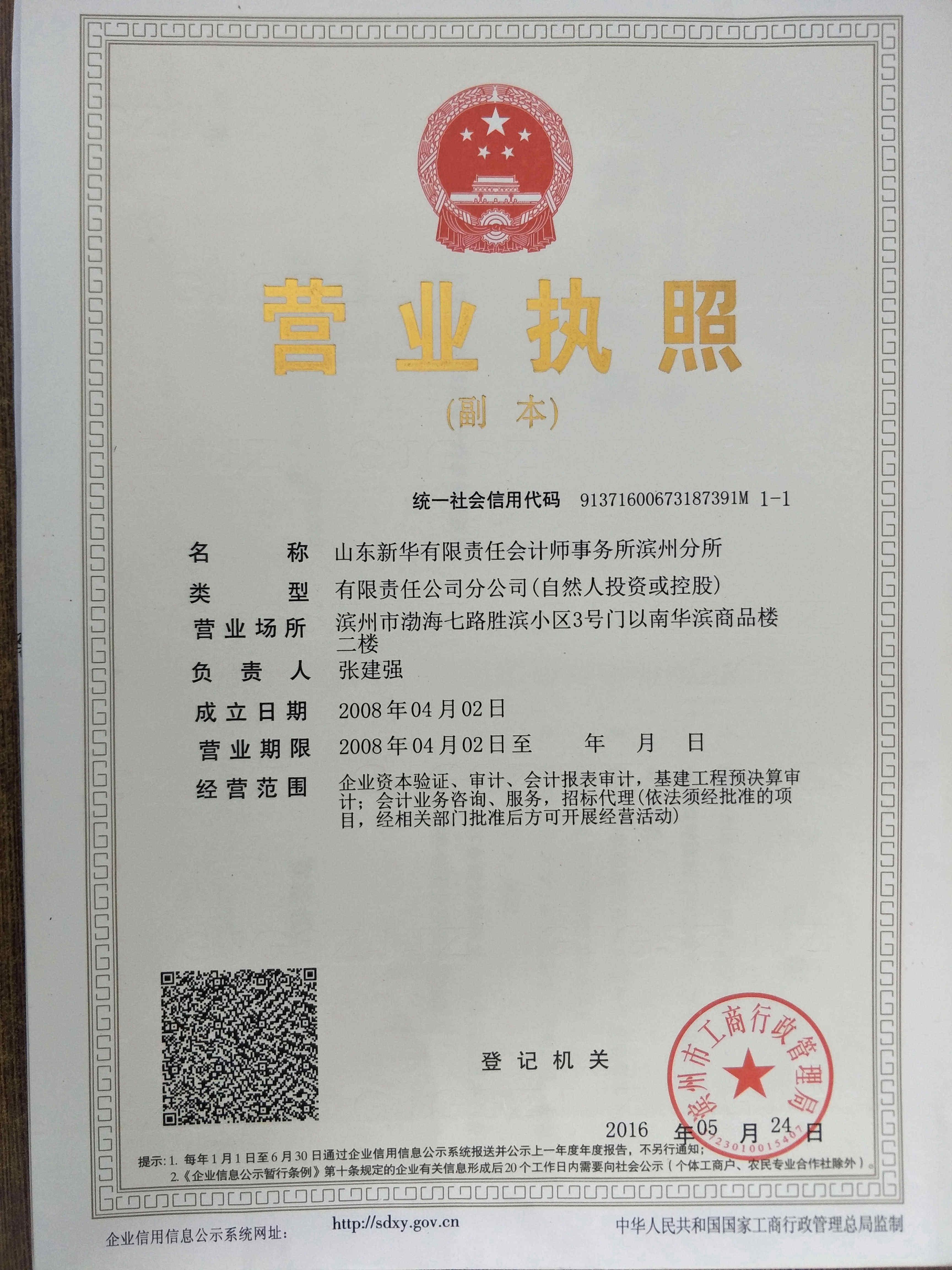 山东新华有限责任会计师事务所滨州分所
