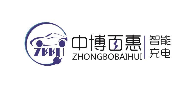 滨州中博百惠新能源有限公司