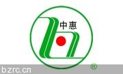 山东中惠生物科技股份有限公司