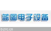 滨州市蓝图电子设备有限公司