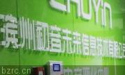 滨州初音未来信息技术有限公司