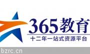 滨州365教育培训学校